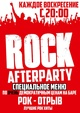 Rock afterparty